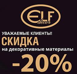 Скидка 20% на декоративные штукатурки Elf Decor